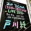 [1日早い]BIRTHDAY LIVE 2018