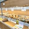 食べ終わってスグまた食べたい!甘しょっぱなメロンパン:バター好きのパン屋BUT THE BUTTER@葛西臨海公園