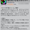 【iPod touch】アプリ「見えるプレゼンタイマー」/プレゼン時に時間配分を行う際に非常に重宝します