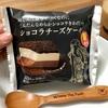 【ファミマ】濃厚なチーズとショコラの味わいが美味しい!「ショコラチーズケーキ」を実食レビュー!