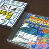 PS「ウルトラクイズ復刻盤」やらDS「K-1絶対王者育成計画」やらを購入。
