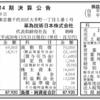 華為技術日本株式会社 第14期決算公告