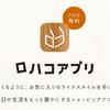 【LOHACO】300円OFFクーポン配布中!アプリではじめての購入限定