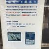 【日記】「芦田川河口堰へダムカードを貰いにとか」2018年10月30日(火)