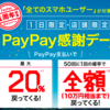 「PayPay感謝デー」で最大20%還元。10月5日限定・店頭限定。