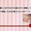 女の子の産み分け方法を37歳3人目で自宅で実践!成功したコツは?