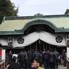 初詣 『茨木神社』 ~寝正月と言えども初詣には行かないとね~