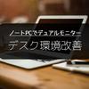 【デスク環境改善】ノートPCにモニター2台つないでデスクトップ環境を整える!