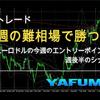 1月12日(火)【Day】FX初心者 本日のドル円・ユーロドルのエントリーポイント『今週の難相場で勝つ!』
