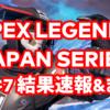 APEX LEGENDS JAPAN SERIES 2/6~7 結果速報&まとめ