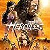 迫力の戦闘シーン 『ヘラクレス』