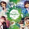 Summer Paradise 2017 Blu-ray Sexy Zone、楽天市場で予約購入するならココ