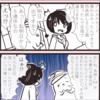 【4コマ】所属部門…【バイト】