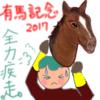 有馬記念(20171224_01)