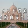 インド鉄道座席予約のすべて〜日本でIRCTCを予約してみる〜