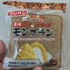 フジパン 黒糖スナックサンド モンブラン 食べてみました