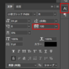 Photoshopで文字のトラッキング(文字の間隔)の設定方法