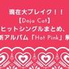 現在大ブレイク!!【Doja Cat】ヒットシングルまとめ、最新アルバム「Hot Pink」解説