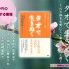 ≪地球に優しい生き方≫を学ぶ『タオで生きぬく』が、3月のおすすめ書籍!