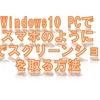 Windows10のパソコンでスマホのように連続でスクリーンショットを取る方法 (自動保存)