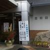 70・塩入温泉(香川)
