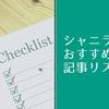 シャニライ・おすすめ記事リスト