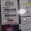 舞台 NINJA ZONE  FATE OF THE KUNOICHI WARRIOR (2019/09/07)