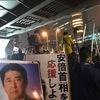 10月21日(土)安倍首相応援 秋葉原