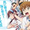 2017年7月期アニメ(夏アニメ)、ニコ生上映会支持率ランキング