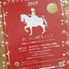 ブルグミュラーコンクール京都地区大会 2019.11.23