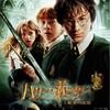 『ハリー・ポッターと秘密の部屋』-ジェムのお気に入り映画