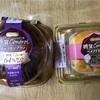 糖質コントロールのチョコモンブランとベイクドチーズ(ドンレミー)