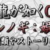【龍が如く0】桐生一馬のシノギについて!娯楽王編の攻略をご紹介!