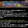level.647【マスターズGP情報】FFBE杯開催予告