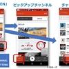 有線放送の音楽を安く楽しめる スマホの定額制音楽配信アプリ「SMART USEN」
