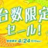 【特典あり】Frontierが台数限定セールを再び開催!RTX 2070搭載PCは14万円台!期間は4月24日まで