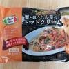 200円以下で購入できる!おすすめ冷凍スパゲッティランキング!【安くてお手軽冷凍パスタ!】