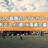 湘南移住の僕が選ぶ、江ノ島周辺の電源・WiFi完備のノマドカフェ3選!