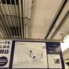 大阪メトロのあのポスターの車内広告が…