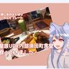 【須田町食堂】リアルコラボ!3/20まで!水瀬しあのよくばりアイランドプレート行ってきた話【Vtuber】