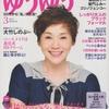 雑誌 主婦の友社 ゆうゆう 3月号にブラックフォーマルバッグショップバッグが掲載されました。