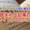 【アフィリエイト初心者応援】読まれる記事のタイトルの付け方