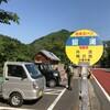 【奥多摩トレラン】鴨沢〜雲取山〜鷹ノ巣山〜水根沢林道