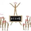 【朝倉未来×ヒカルで新企画!】朝倉未来さんとヒカルさん、カリスマyoutuberのコラボを見て中年底辺社交不安の男は何を思う?