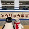 きょうりゅう電車で恐竜の旅だ!(福井の旅その2)(024)