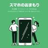 LINE(ライン)の保険サービス「LINEほけん」って?