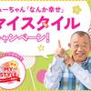 キューちゃん2021【なんか幸せ】マイスタイルキャンペーン。可愛いオリジナルサーモボトルが2000名に当たる