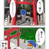【4コマ】夫婦で旅行 1日目~浅草編 昼~