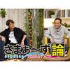 オリジナルビデオ『さまぁ〜ず論』テレビ朝日