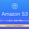 S3バケットにアップロードしたファイルを一括ダウンロードする方法